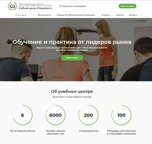 Кейс по SEO-продвижению сайта учебного центра «Специалист»